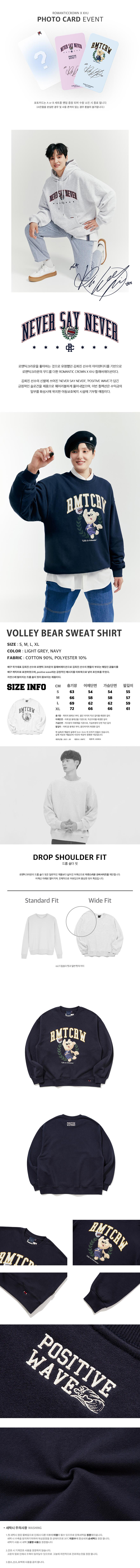 로맨틱크라운(ROMANTIC CROWN) [김희진 선수 X 로맨틱크라운]발리 베어 스웻 셔츠_네이비